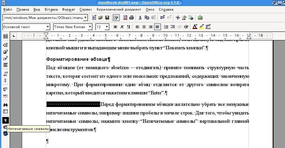 форматирование символов: главные признаки форматирования и несколько методов как это сделать